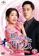 私の恋したテリウス~A Love Mission~DVD-SET1