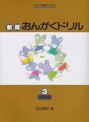 おんがくドリル(3)新版