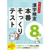 ユーキャンの漢字検定8級本番そっくりテスト (ユーキャンの資格試験シリーズ)