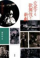 近代日本演劇の記憶と文化(4)