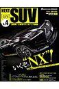 """NEXT SUV(vol.4) """"SUV乗り""""の最旬スタイルアップBOOK (Cartop mook) [ イリオス ]"""