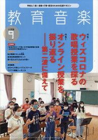 教育音楽 小学版 2020年 09月号 [雑誌]