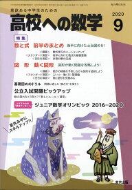 高校への数学 2020年 09月号 [雑誌]
