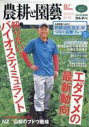 農耕と園藝 2020年 09月号 [雑誌]