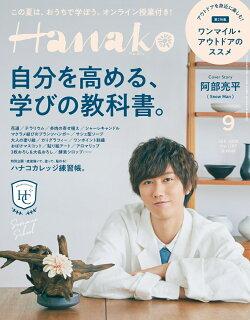 Hanako(ハナコ)2020年9月号 No.1187[自分を高める学びの教科書]表紙:阿部亮平(Snow Man)
