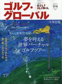 マガジンボックス PLUS ゴルフ・グローバル 2020年 09月号 [雑誌]