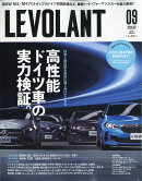LE VOLANT (ル・ボラン) 2020年 09月号 [雑誌]