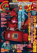 GUNDAM A (ガンダムエース) 2020年 09月号 [雑誌]