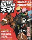 TVfan(ファン)関西版 増刊 競馬の天才!Vol.23 2020年 09月号 [雑誌]