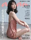 anan (アンアン) 2020年 9/9号 [雑誌]