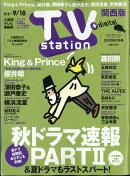 TV station (テレビステーション) 関西版 2020年 9/5号 [雑誌]