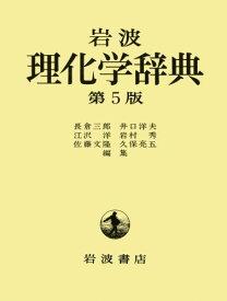 岩波理化学辞典第5版 [ 長倉三郎 ]