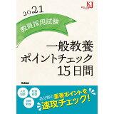 教員採用試験一般教養ポイントチェック15日間(2021) (教育ジャーナル選書)