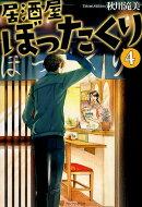居酒屋ぼったくり(4)