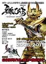 牙狼〈GARO〉ぴあーHistory Book- (ぴあMOOK)