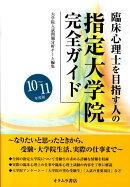 臨床心理士を目指す人の指定大学院完全ガイド(10〜11年度版)