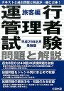 運行管理者試験問題と解説旅客編(平成29年8月受験版)