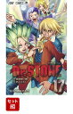 Dr.STONE 1-17巻セット (ジャンプコミックス) [ Boichi ]