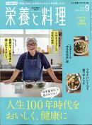 栄養と料理 2020年 09月号 [雑誌]