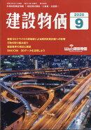建設物価 2020年 09月号 [雑誌]
