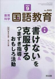 教育科学 国語教育 2020年 09月号 [雑誌]