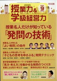 授業力&学級経営力 2020年 09月号 [雑誌]