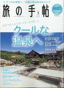旅の手帖 2020年 09月号 [雑誌]