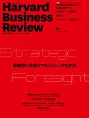 DIAMONDハーバード・ビジネス・レビュー 2020年 9月号 [雑誌] (戦略的に未来をマネジメントする方法)
