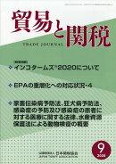 貿易と関税 2020年 09月号 [雑誌]