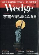 Wedge(ウェッジ) 2020年 09月号 [雑誌]