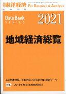 週刊 東洋経済増刊 地域経済総覧2021年版 2020年 9/23号 [雑誌]