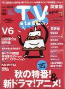 TV station (テレビステーション) 関東版 2020年 9/19号 [雑誌]