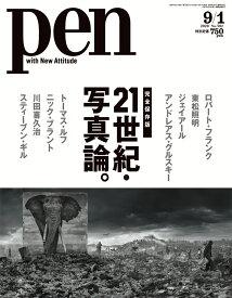 Pen (ペン) 2020年 9/1号 [雑誌]