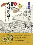 図典「摂津名所図会」を読む