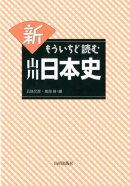 新 もういちど読む山川日本史