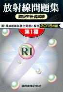 第1種放射線取扱主任者試験問題集(2015年版)