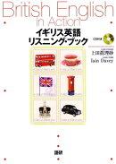 イギリス英語リスニング・ブック