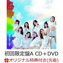 【楽天ブックス限定先着特典】Step and a step (初回限定盤A CD+DVD) (オリジナルA5クリアファイル(全10種ランダム…