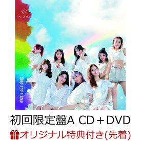 【楽天ブックス限定先着特典】Step and a step (初回限定盤A CD+DVD) (オリジナルA5クリアファイル(全10種ランダム1種)) [ NiziU ]
