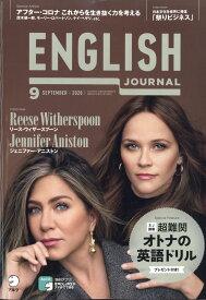 ENGLISH JOURNAL (イングリッシュジャーナル) 2020年 09月号 [雑誌]