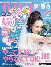 ゼクシィ関西 2020年 09月号 [雑誌]