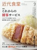 近代食堂 2020年 09月号 [雑誌]