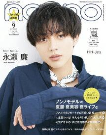 集英社オリジナル ノンノ特別版 2020年 09月号 [雑誌]