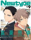 Newtype (ニュータイプ) 2020年 09月号 [雑誌]
