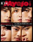 ちっこいMyojo (ミョウジョウ) 2020年 09月号 [雑誌]
