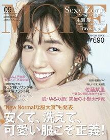 MORE (モア) 2020年 09月号 増刊 [雑誌] 付録なし版