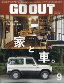 OUTDOOR STYLE GO OUT (アウトドアスタイルゴーアウト) 2020年 09月号 [雑誌]