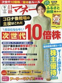 日経マネー 2020年 09月号 [雑誌]