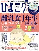ひよこクラブ 2020年 09月号 [雑誌]