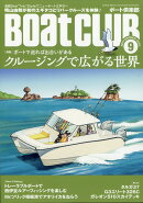 Boat CLUB (ボートクラブ) 2020年 09月号 [雑誌]